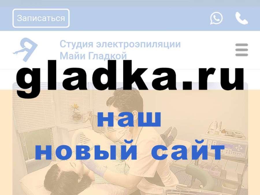 Наш новый сайт gladka.ru