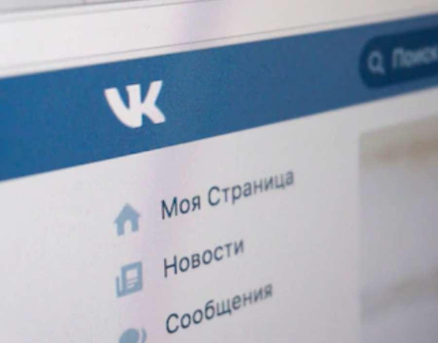 Скидка участникам группы Вконтакте